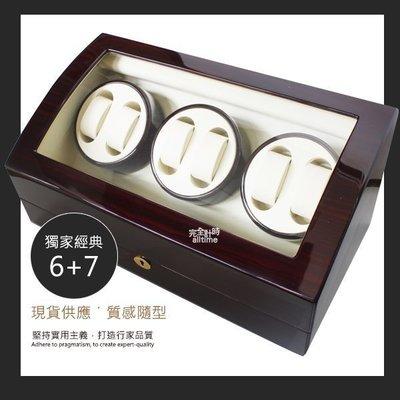 │完全計時│自動機械錶收藏盒【自動上鍊盒6+7入】鋼琴烤漆手錶收藏盒 T31EW 超大至尊錶盒