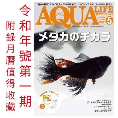 小郭水族-日本雜誌【AQUA LIFE 2019 5月號】令和第一期 含月曆 稻田魚特集