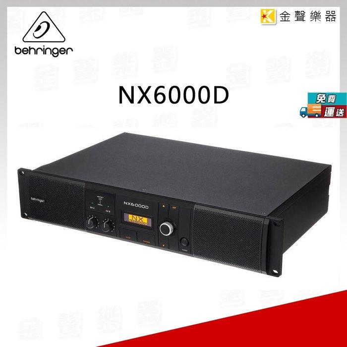 【金聲樂器】Behringer NX6000D PA 喇叭 免運費 擴大機 公司貨有保固