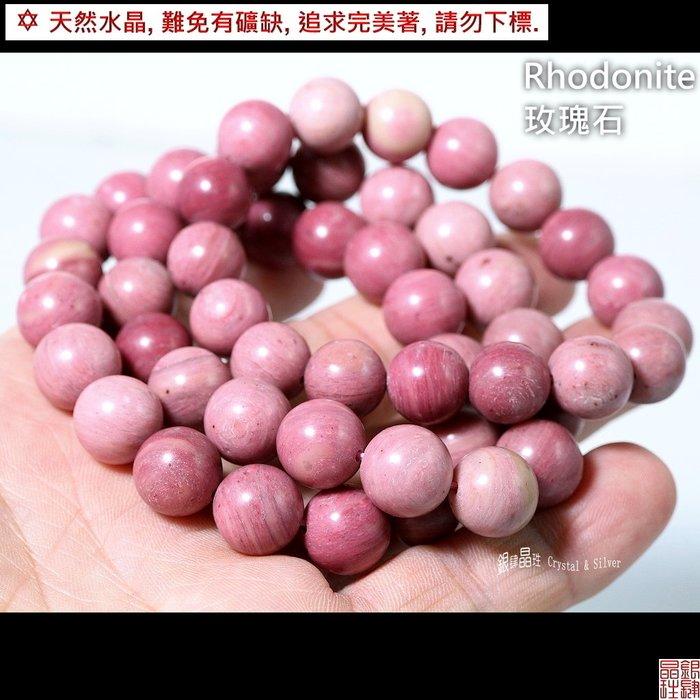 ✡玫瑰石✡手珠✡✡ ✈ ◇銀肆晶珄◇