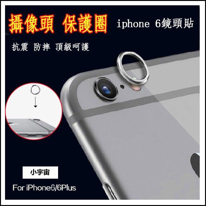 買二送一  iPhone 6 / i6 Plus 鏡頭貼 金屬圈 後鏡頭貼 鏤空 保護貼 手機 後鏡頭4.7 / 5.5