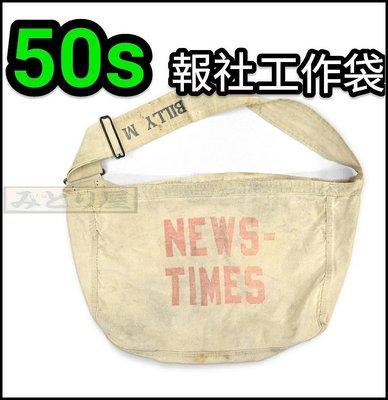 【旅人 tai 】早期國外帶回~ 古著vintage 50年代美國報社新聞工作袋 檢送報袋
