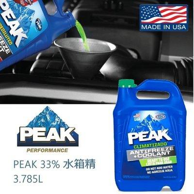 飛馳車部品~美國進口 PEAK 33%水箱精 (3.785公升) 防止水箱生鏽 延長壽命 油性水箱精1