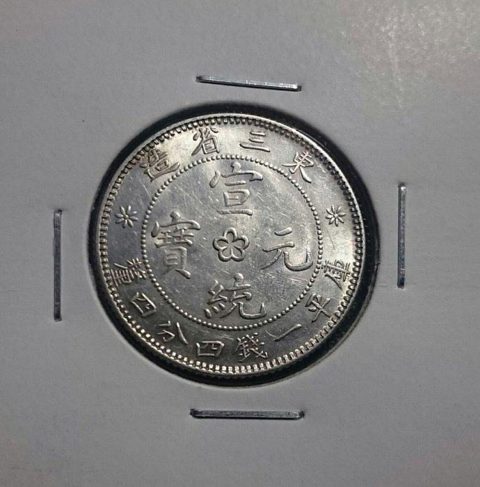 東三宣統元寶庫平一錢四分四釐中梅花系列銀幣
