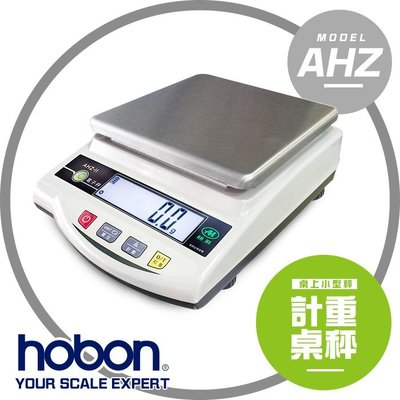 【hobon 電子秤】 AHZ 電子秤  保固2年!! 免運費