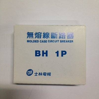 小謝電料 自取 士林 無熔絲 無熔線 開關 BH 1P 15A 20A 30A 40A 50A  另有 BH 2P 3P