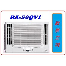 🎊日立大贈送 好禮六選一🎁❆歡樂空調❆日立冷氣/RA-50QV1/日立窗型/日立單冷/雙吹冷專變頻