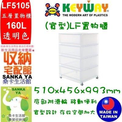 「桑卡」『免運費」LF-5105寬型五層置物櫃(附輪)/收納櫃/LF5105/直購價