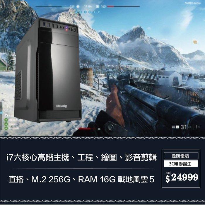 【偉斯電腦】i7六核心高階主機、工程、繪圖、影音剪輯 直播、M.2 256G、RAM 16G 戰地風雲5