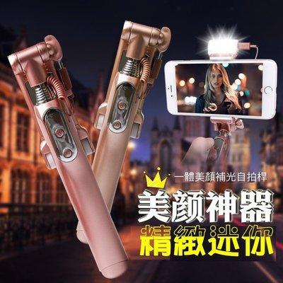 --庫米--LED補光燈 線控自拍桿 適用4-6 吋手機 迷你自拍桿補光燈