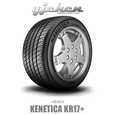 《大台北》億成輪胎鋁圈量販中心-建大輪胎 Kenetica KR17 205/55R16