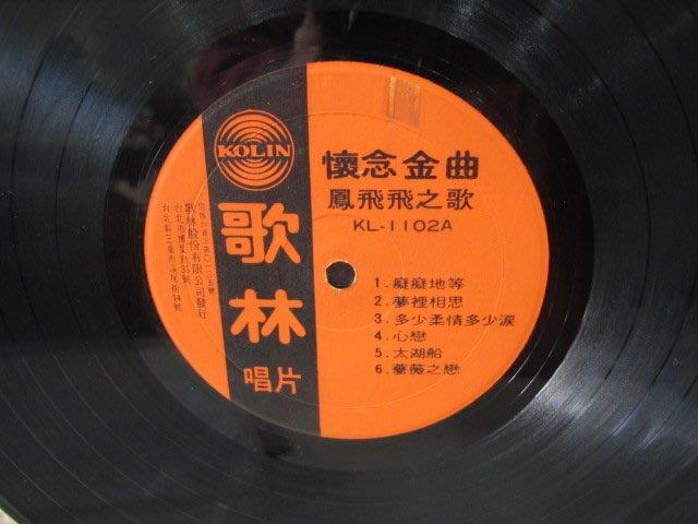 二手舖 NO.985 黑膠唱片 懷念金曲 鳳飛飛之歌 不了情 裸片 無封套