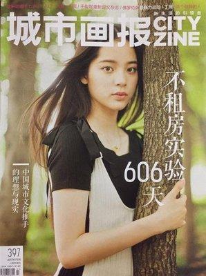 【歐陽娜娜封面】城市畫報雜誌 2017年7月刊總397期丁薇孫偉李誕生活雜誌