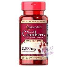 21°C代購 /普麗普萊 蔓越莓Cranberry Fruit Concentrate 25000MG 60粒