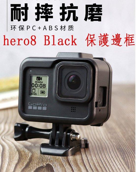 GOPRO hero8 black 保護框 保護殼 邊框 塑膠框 保護邊框 側邊框