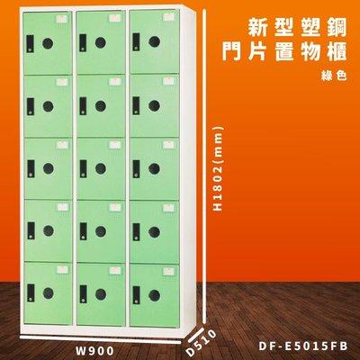 有效收納【大富】DF-E5015F 綠色-B 新型塑鋼門片置物櫃 (台灣品牌/收納/歸類/辦公家具/儲物櫃/收納櫃)
