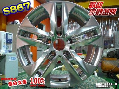 小李輪胎 S867 16吋5孔114.3 ET25 鋁圈 豐田 三菱 本田 凌智 鈴木 日產 福特 現代 馬自達 納智傑