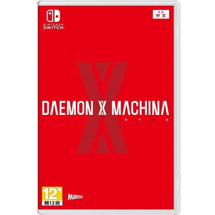 【墨坊資訊-台南市】任天堂 Nintendo Switch 【 DAEMON X MACHINA 《機甲戰魔》】