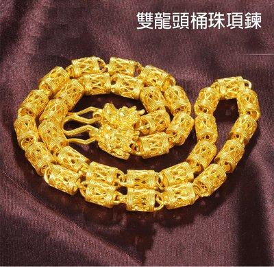 台灣現貨 越南沙金 男款 厚金項鏈 雙龍頭縷空桶珠項鏈 (鍍金24K沙金.防過敏)  26005855600