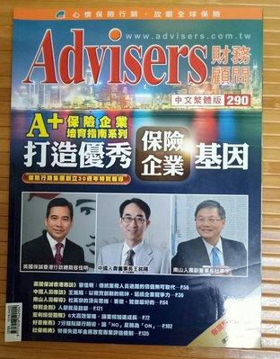 Advisers財務顧問雜誌2013/06月(NO. 290)