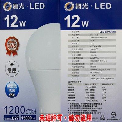 舞光 12W LED燈泡 白光 /  黃光 大廣角發光 超省電 全電壓 E27頭 台南市