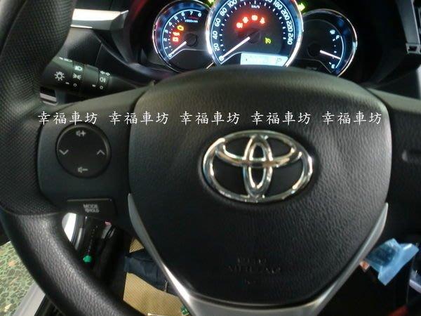 幸福車坊 TOYOTA 2014 ALTIS 雅致版 升級 原廠定速 定速巡航 定速 省油 減少疲勞 2500完工價