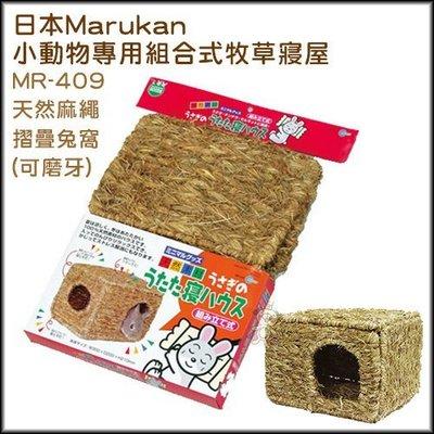*WANG* 日本Marukan小動物專用組合式牧草寢屋MR-409 天然麻繩摺疊兔窩(可磨牙)