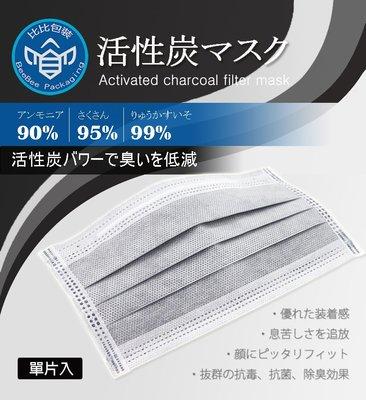 比比包裝】1盒50入,四層高效活性炭口罩 成人口罩 活性碳口罩 高品質外銷款  有效隔絕有害之有機氣體 保護家人唯一選擇