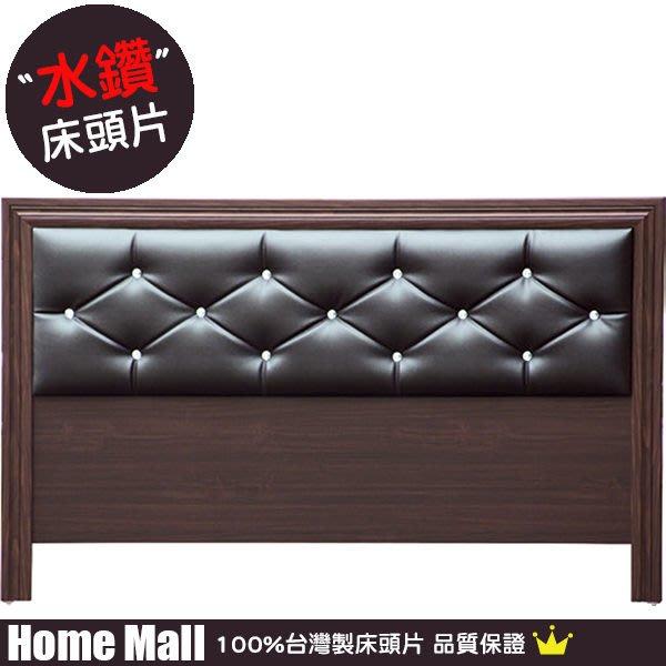 HOME MALL~美麗殿雙人5尺床頭片(胡桃色/白橡色/集成木) $2300~(雙北市免運費)8E 可訂作加高掀床專用