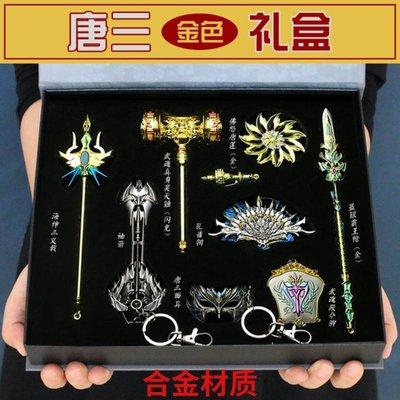 斗羅大陸 唐三昊天錘玩具斗羅大陸手辦魂骨武器套裝合金屬模型兒童禮盒禮物