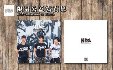 2019 撼動H.D.A 公益年度寫真書