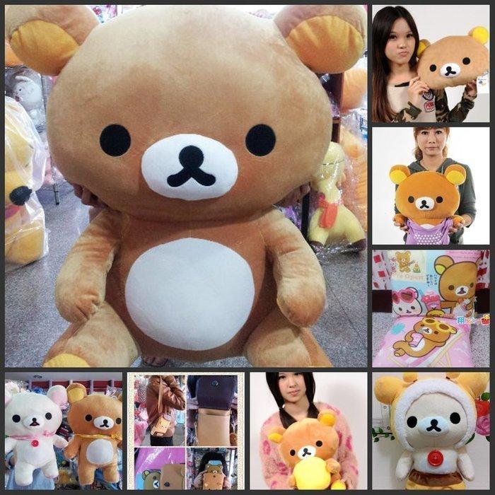 大拉熊娃娃 懶懶熊.拉拉熊Rilakkuma  拉拉熊布偶 70公分 .巨大拉拉熊 聖誕禮物. 女生最愛禮物.可包裝