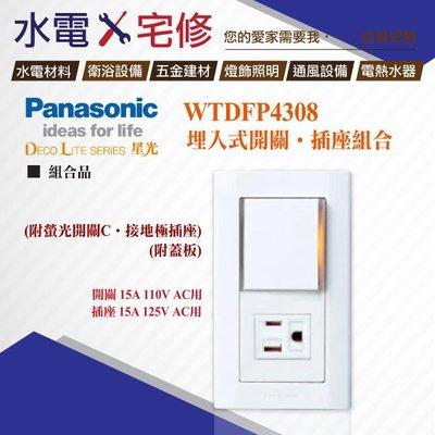 Panasonic 國際牌 星光系列 WTDFP4308 單開關+接地單插 一開一接地插座附蓋板 -【水電宅修】 台中市