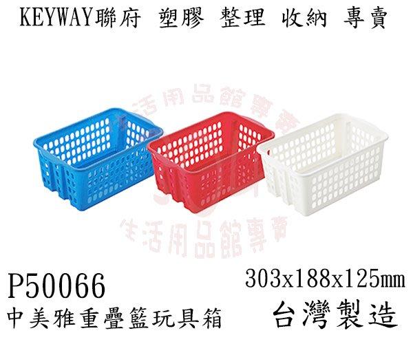 【304】(滿額享免運/不含偏遠地區&山區) P5-0066 中美雅重疊籃玩具箱(藍) 收納籃 收納箱