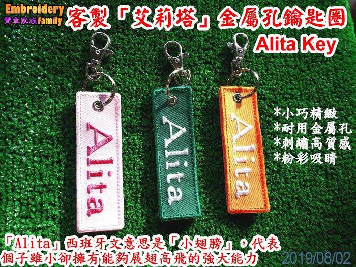 ※客製Alita key 金屬孔鑰匙圈吊飾※雙面繡名字鑰匙圈吊牌背包吊飾姓名牌辨識(耐用金屬孔,繡3個名字,3條/組)