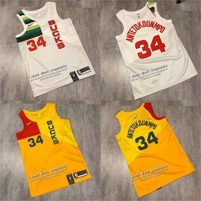 [INMS] Nike NBA 公鹿 Antetokounmpo 字母哥 球衣 Earned BQ1165-100