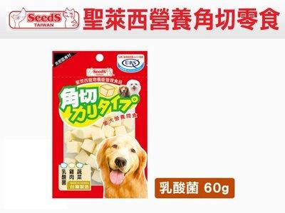 ☆SNOW☆聖萊西 coco 營養角切零食 乳酸菌60g  (89990352