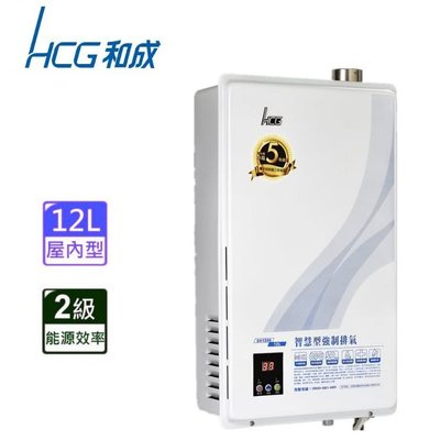 【老王購物網 】和成 GH1266 屋內型 數位恆溫 強制排氣 瓦斯熱水器 12L