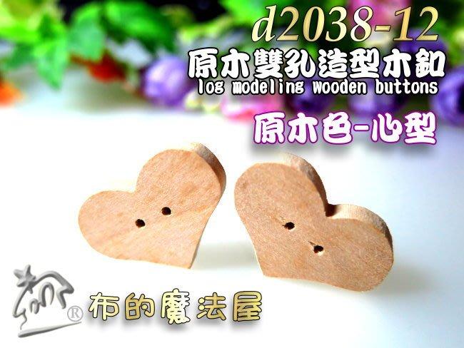 【布的魔法屋】d2038-12原木色2入組心型雙孔造型木釦 (原木造型扣,心形木釦,心型裝飾釦,原木釦,造型木扣造形釦)