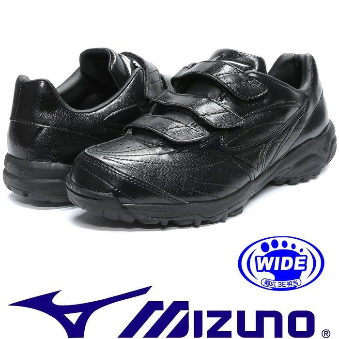 鞋大王Mizuno 11GT-172000 黑色 SELECT 9 三黏帶棒壘教練鞋【免運費,加贈襪子】747M