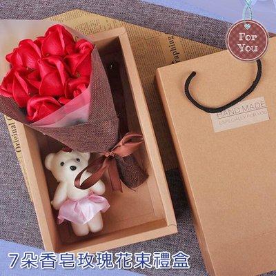 7朵香皂玫瑰花束禮盒 牛皮提袋款 玫瑰花束 香皂花 不凋花 永生花 情人節 婚禮小物 告白【葉子小舖】