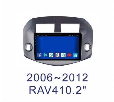 中壢【阿勇的店】RAV4 06~12年 3代3.5代 專車專用安卓機 10.2吋螢幕 台灣設計組裝 系統穩定順暢