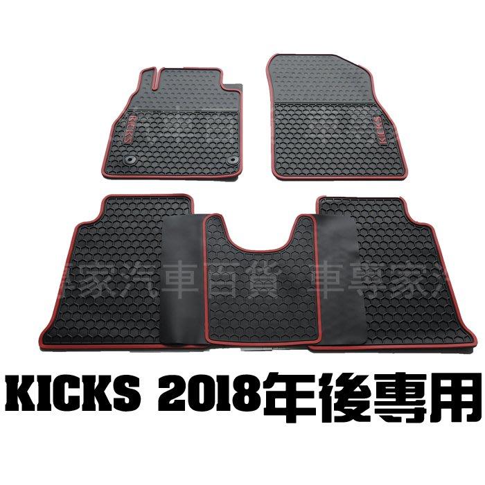 2018年後 KICKS 橡膠 腳踏墊 地墊 防水 耐磨 汽車 發泡 全包圍 立體 3D 卡固 神爪 日產 NISSAN