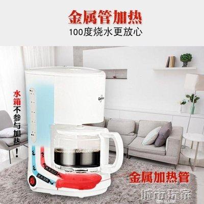【興達生活】高泰 CM6669 咖啡機家用全自動 煮咖啡壺 泡茶機 自動保溫防滴漏`23781