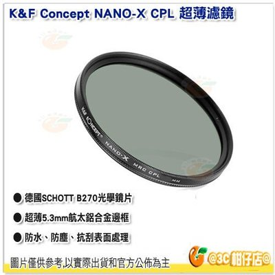 @3C柑仔店@K&F Concept NANO-X CPL 72mm 超薄濾鏡 德國多層鍍膜光學鏡片 防水 抗刮 抗反射