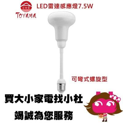◎電器網拍批發◎TOYAMA特亞馬LED雷達感應燈泡7.5W可彎式E27螺旋型白光SB10013 / 黃光SB10014