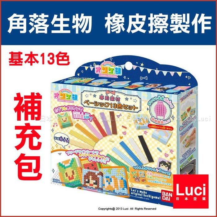 基本13色 角落生物 橡皮擦製作 補充包 Sn-X 拼拼豆豆 串珠 萬代 BANDAI PUTITTO LUCI日本代購