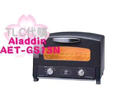 【TLC代購】Aladdin 阿拉丁AET-GS13N K 小烤箱 烤麵包機 石墨烤箱 快速加熱 黑色 ❀新品 ❀預定❀