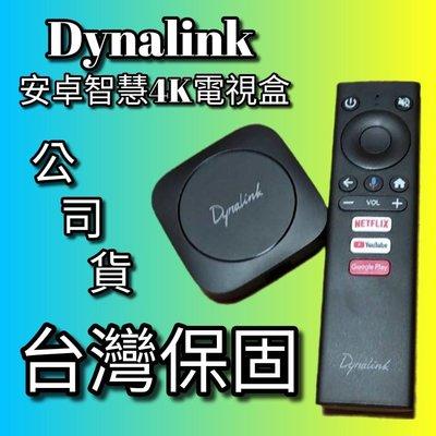 東森購物 專業代購 Dynalink-安卓智慧4K電視盒 DL-ATV36 原裝未拆封 台灣保固 公司貨 東森幣 可用