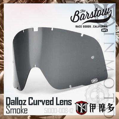伊摩多※法國製 美國 100% Barstow Smoke 曲面墨色鏡片 復古街車 重機51000-008-12